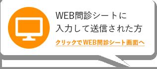 WEB問診シートに入力して送信された方:クリックでWEB問診シート画面へ